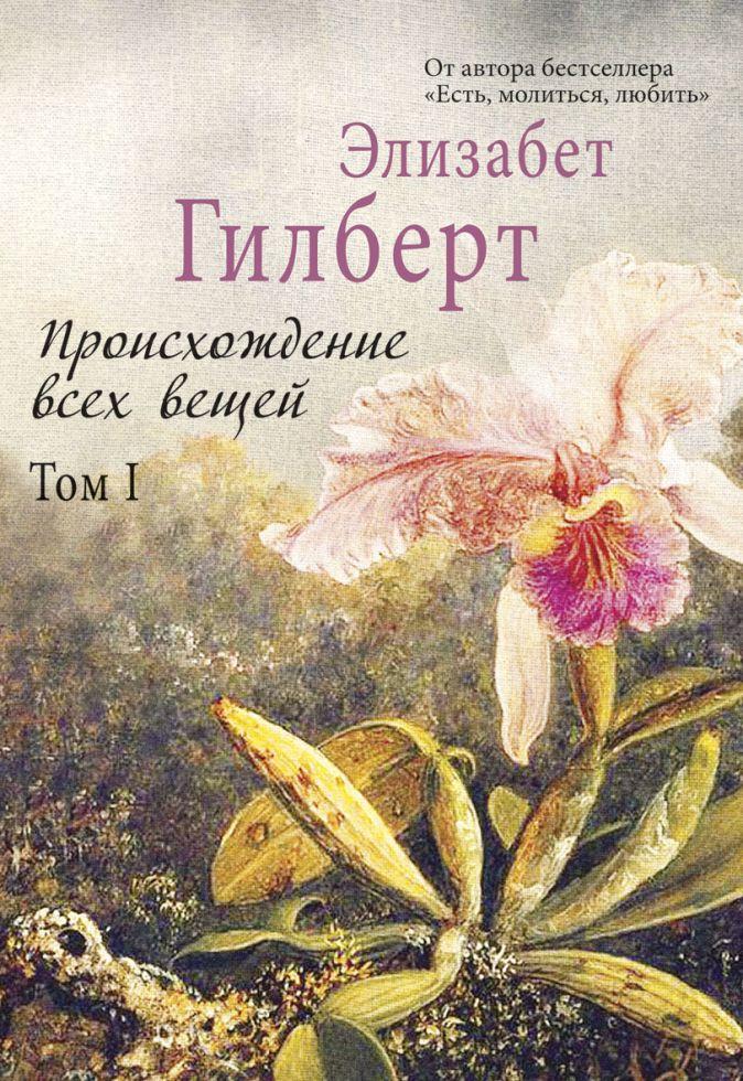Гилберт Э. - Происхождение всех вещей Том 1 обложка книги