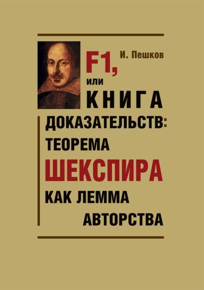 F1, или Книга доказательств: теорема Шекспира как лемма авторства - фото 1