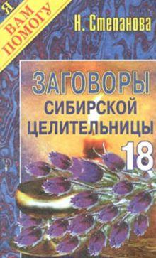 Заговоры сибирской целительницы. Вып. 18
