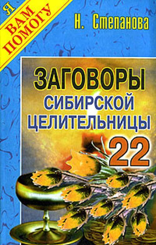 Степанова Н.И. Заговоры сибирской целительницы. Вып. 22 цена