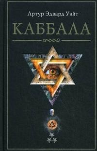 Уэйт - Каббала обложка книги