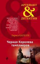 Капелле Л. - Черная Королева тамплиеров' обложка книги