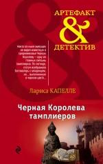 Черная Королева тамплиеров Капелле Л.