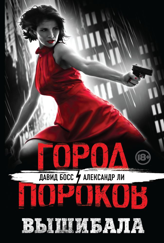 Давид Босс, Александр Ли - Вышибала обложка книги