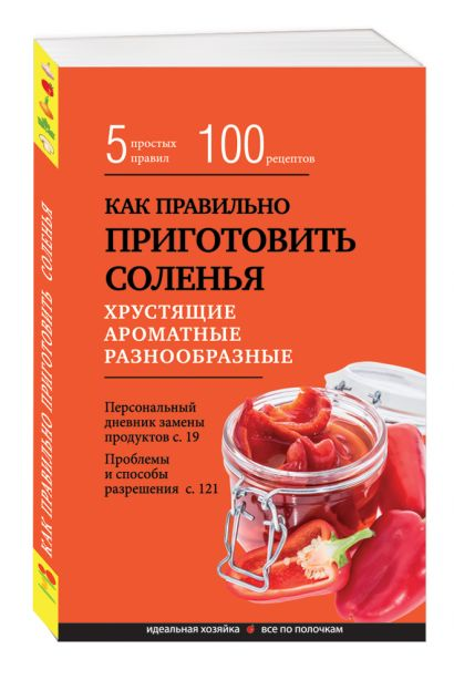 Как правильно приготовить соленья. 5 простых правил и более 100 рецептов - фото 1