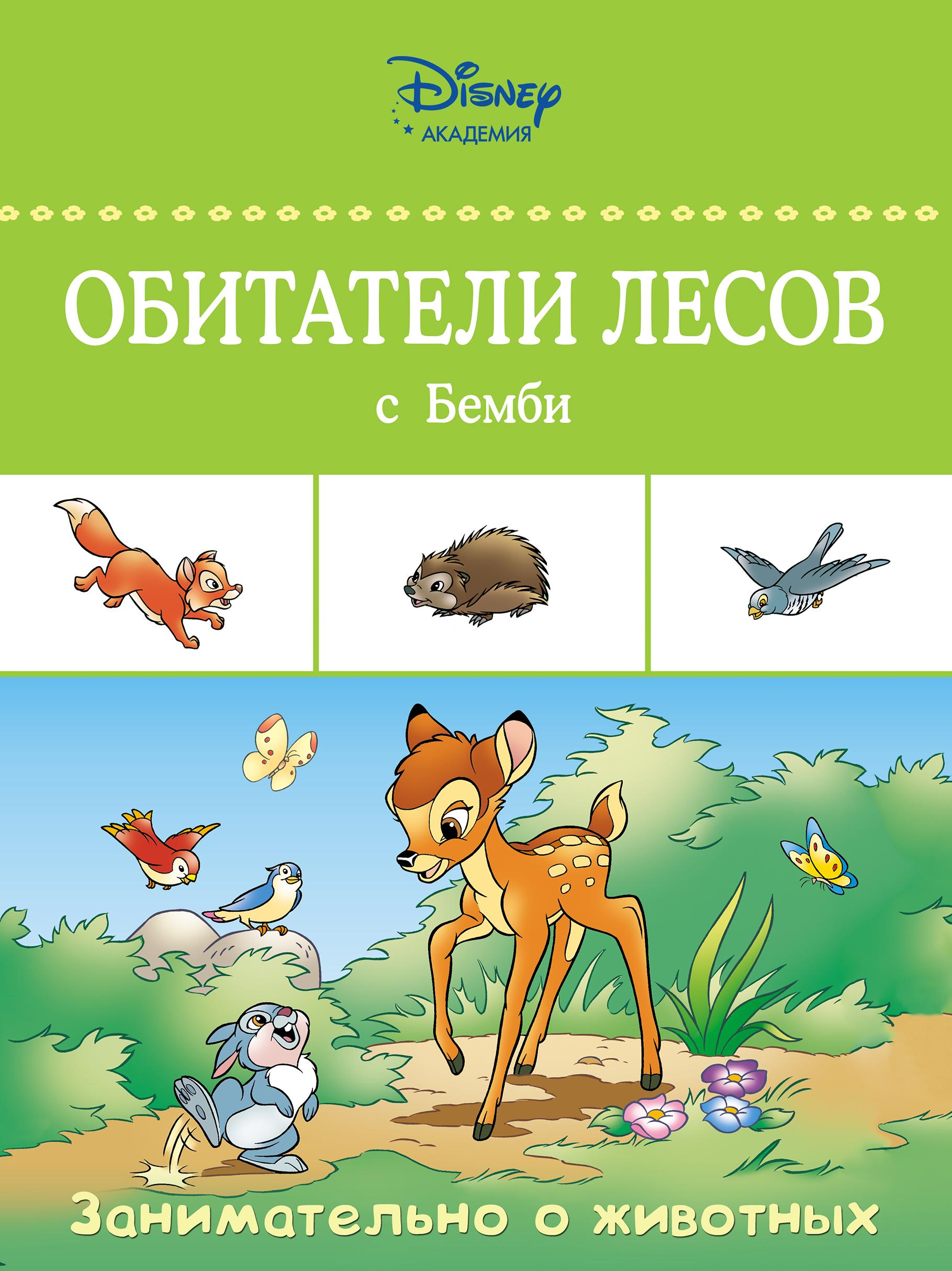 Обитатели лесов с Бемби книга эксмо disney занимательно о животных обитатели лесов с бемби 0