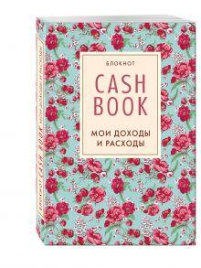 CashBook. Мои доходы и расходы. 2-е издание (5 оформление)