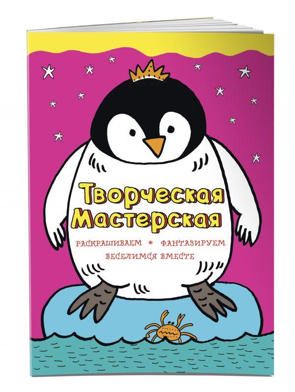 интересно Смелый пингвиненок книга