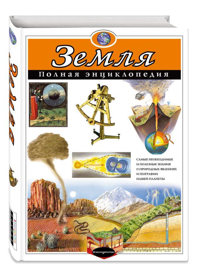 Земля. Полная энциклопедия Е.Г. Ананьева, С.С. Мирнова