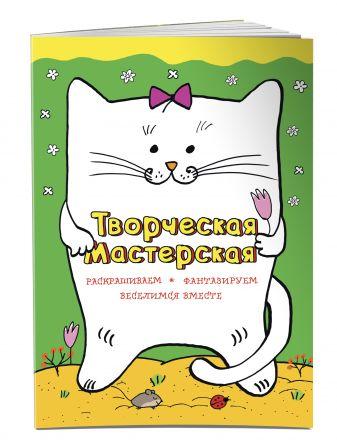 Денисова Л.И. - Веселый котик обложка книги
