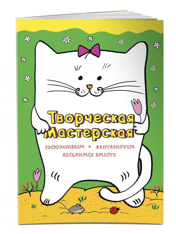Веселый котик Денисова Л.И.