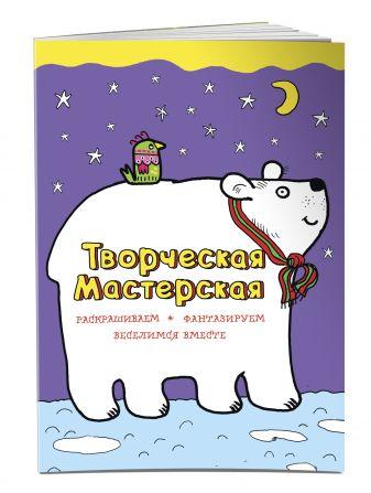 Денисова Л.И. - Белый мишка обложка книги