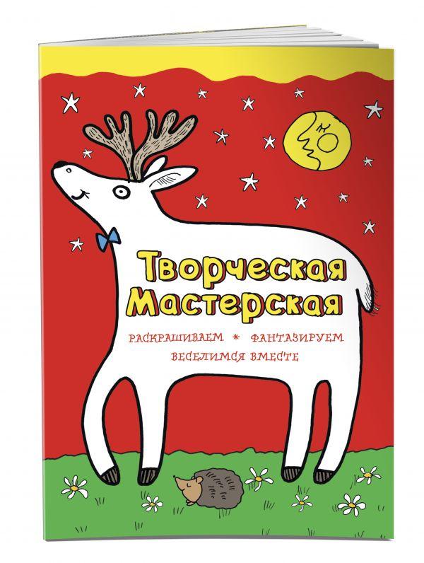 Любопытный олененок Денисова Л.И.