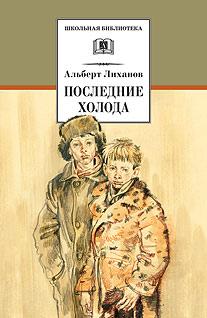 Последние холода Лиханов А.