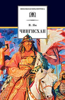 Чингисхан Ян. В.