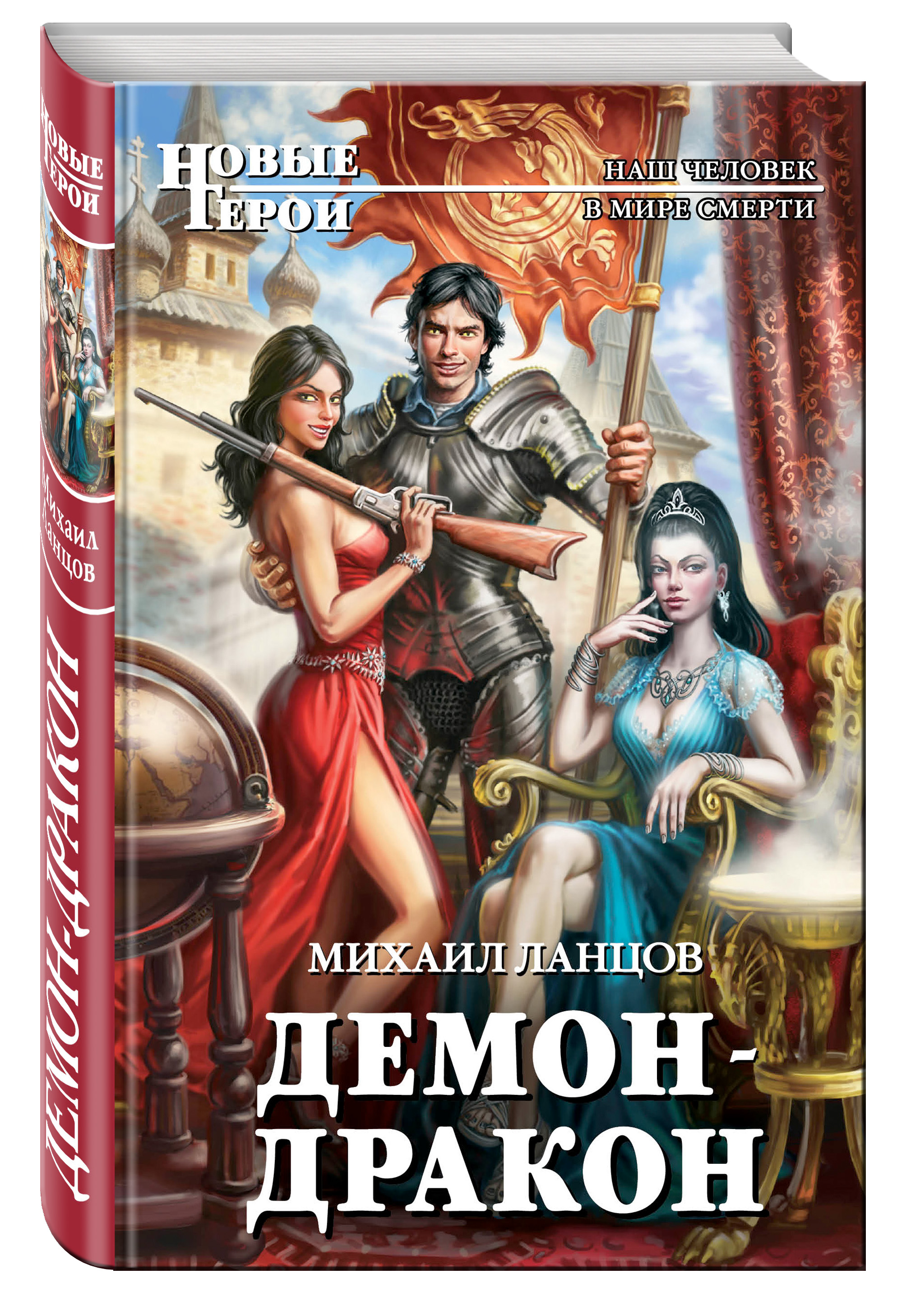 Ланцов М. Демон-дракон виктор кротов червячок игнатий и его размышления новые приключения