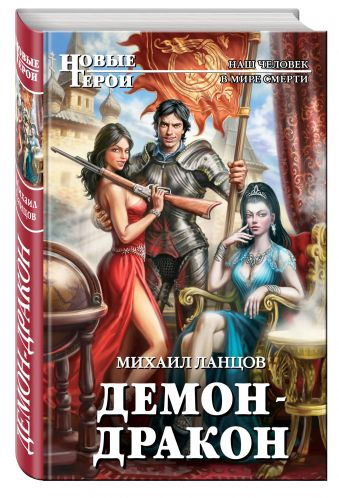 Демон-дракон Ланцов М.