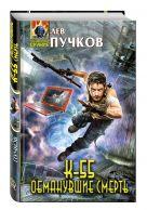 Лев Пучков - К-55. Обманувшие смерть' обложка книги