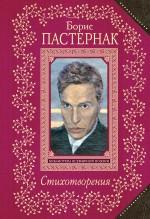 Стихотворения Пастернак Б.Л.