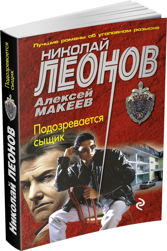 Леонов Н.И., Макеев А.В. - Подозревается сыщик обложка книги