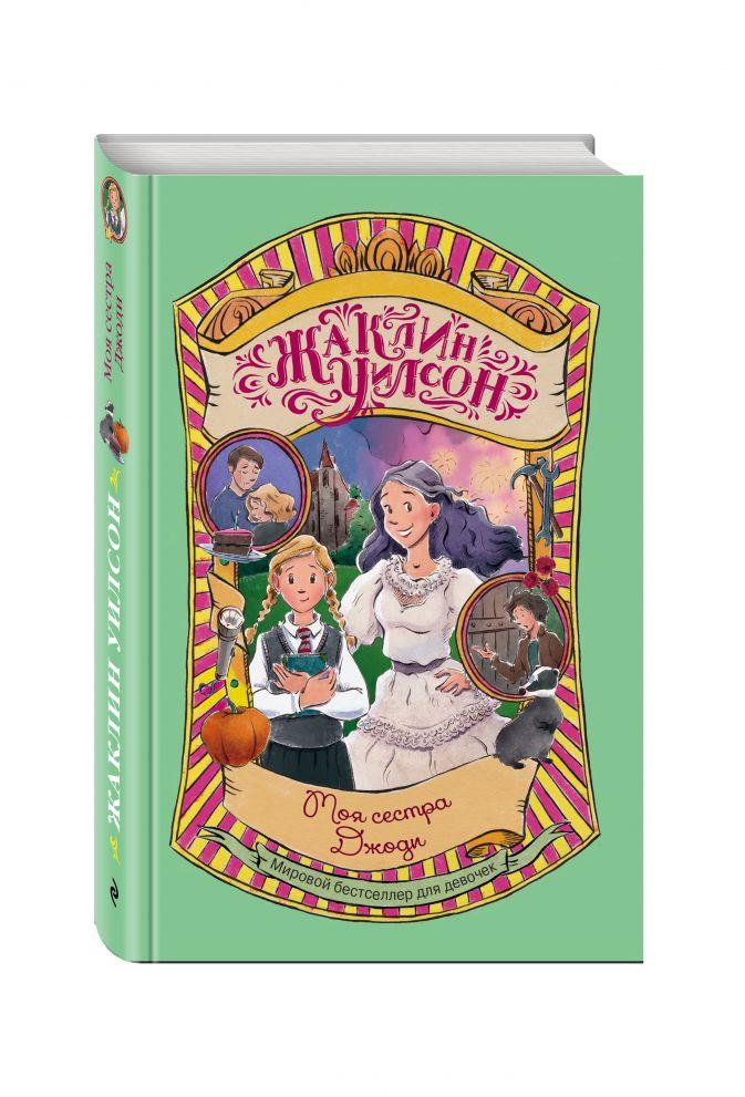 Жаклин Уилсон - Моя сестра Джоди обложка книги