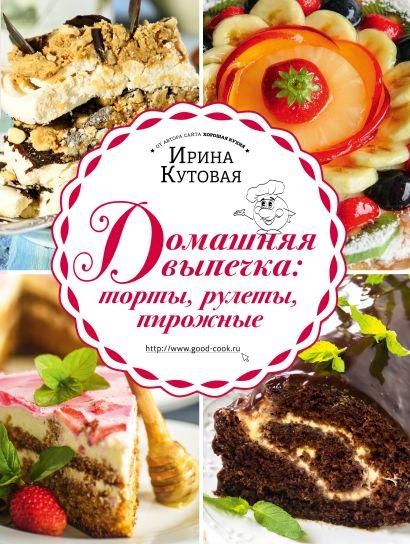 Домашняя выпечка: торты, рулеты, пирожные - фото 1