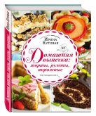 Кутовая И. - Домашняя выпечка: торты, рулеты, пирожные' обложка книги
