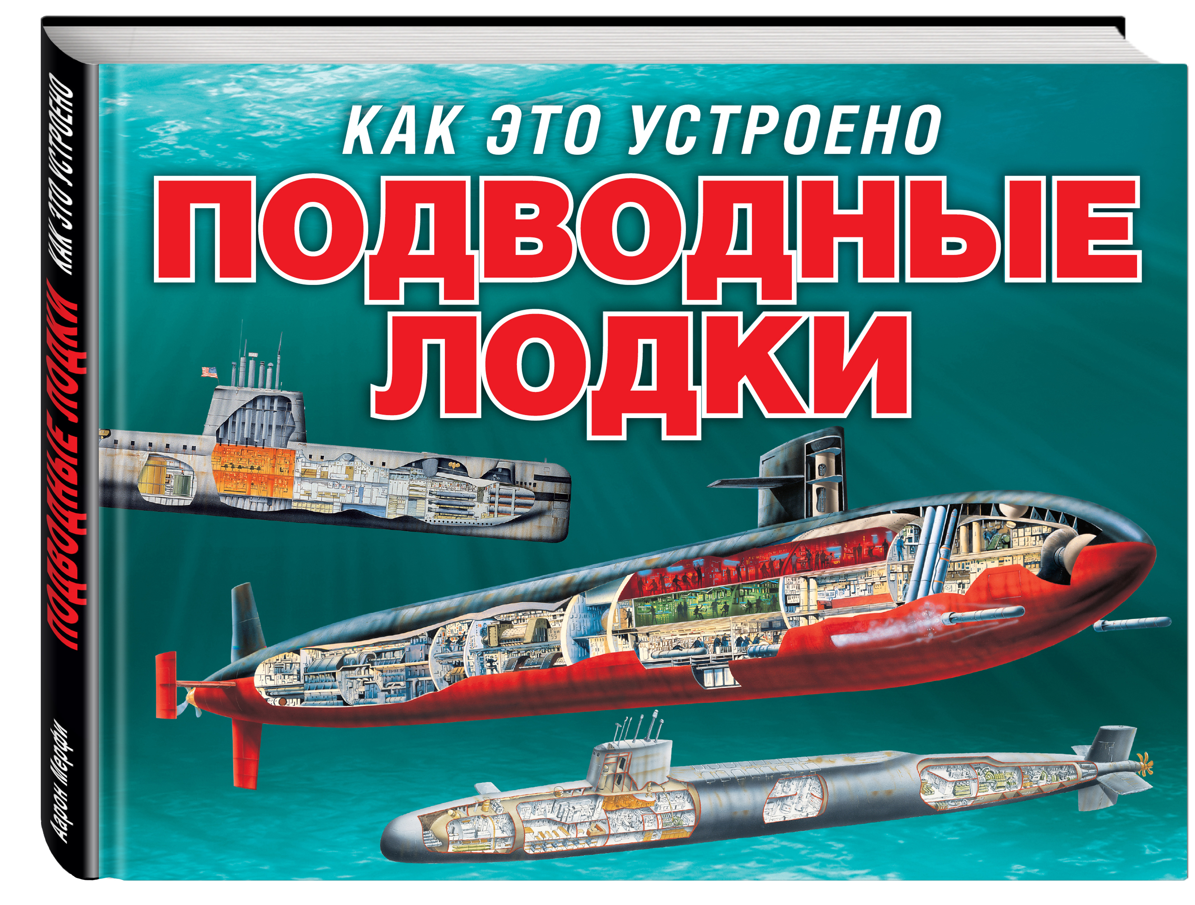 Стюарт Мюррей Подводные лодки (серия Как это устроено) трусики iva s