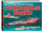 Мюррей С. - Подводные лодки (серия Как это устроено)' обложка книги