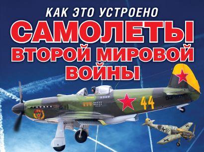 Самолеты второй мировой войны (серия Как это устроено) - фото 1