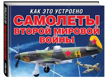Аарон Мюррей - Самолеты второй мировой войны (серия Как это устроено) обложка книги