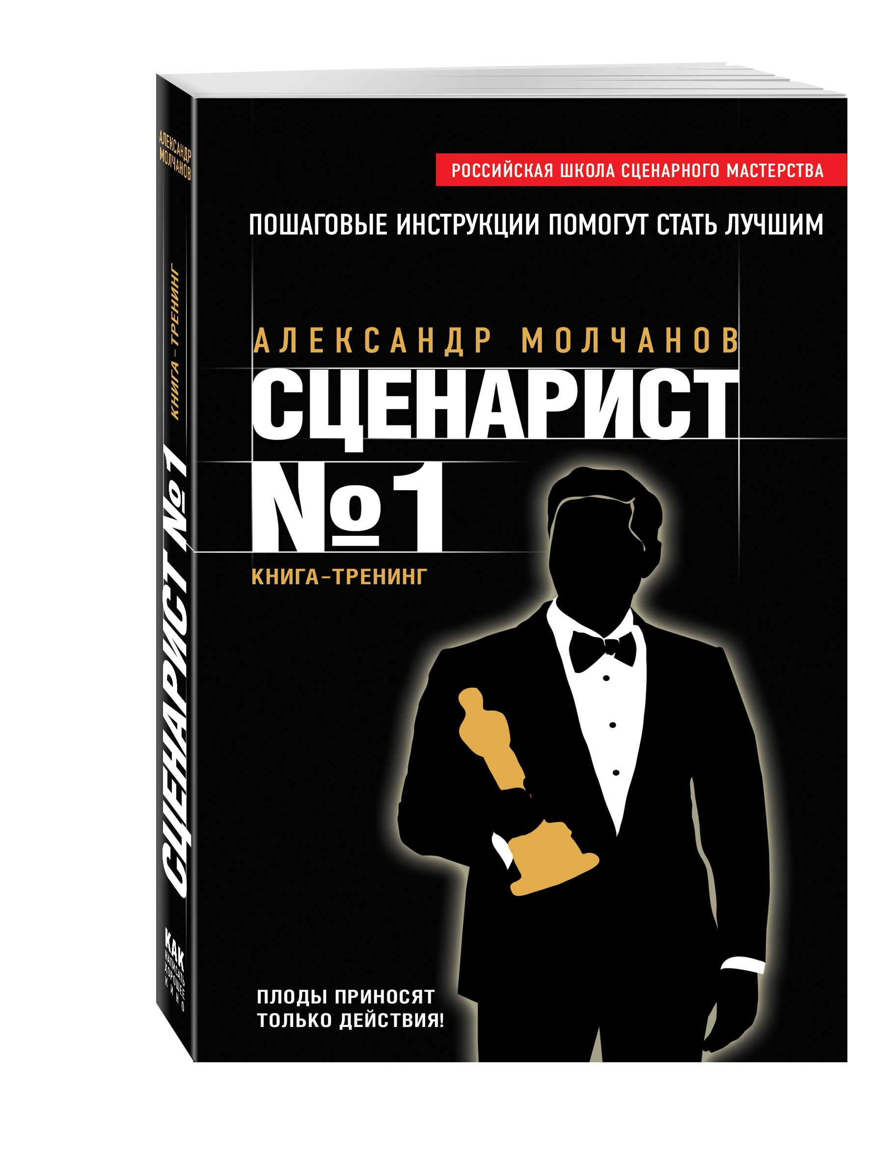 Молчанов А.В. Сценарист №1 молчанов а в сценарист 1