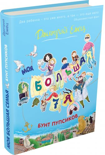 Дмитрий Емец - Бунт пупсиков (синее оформление) обложка книги