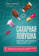 Хайман М. - Сахарная ловушка. Отвоюйте здоровье у коварных производителей сладостей и преодолейте нездоровую тягу к вредной пище всего за 10 дней' обложка книги