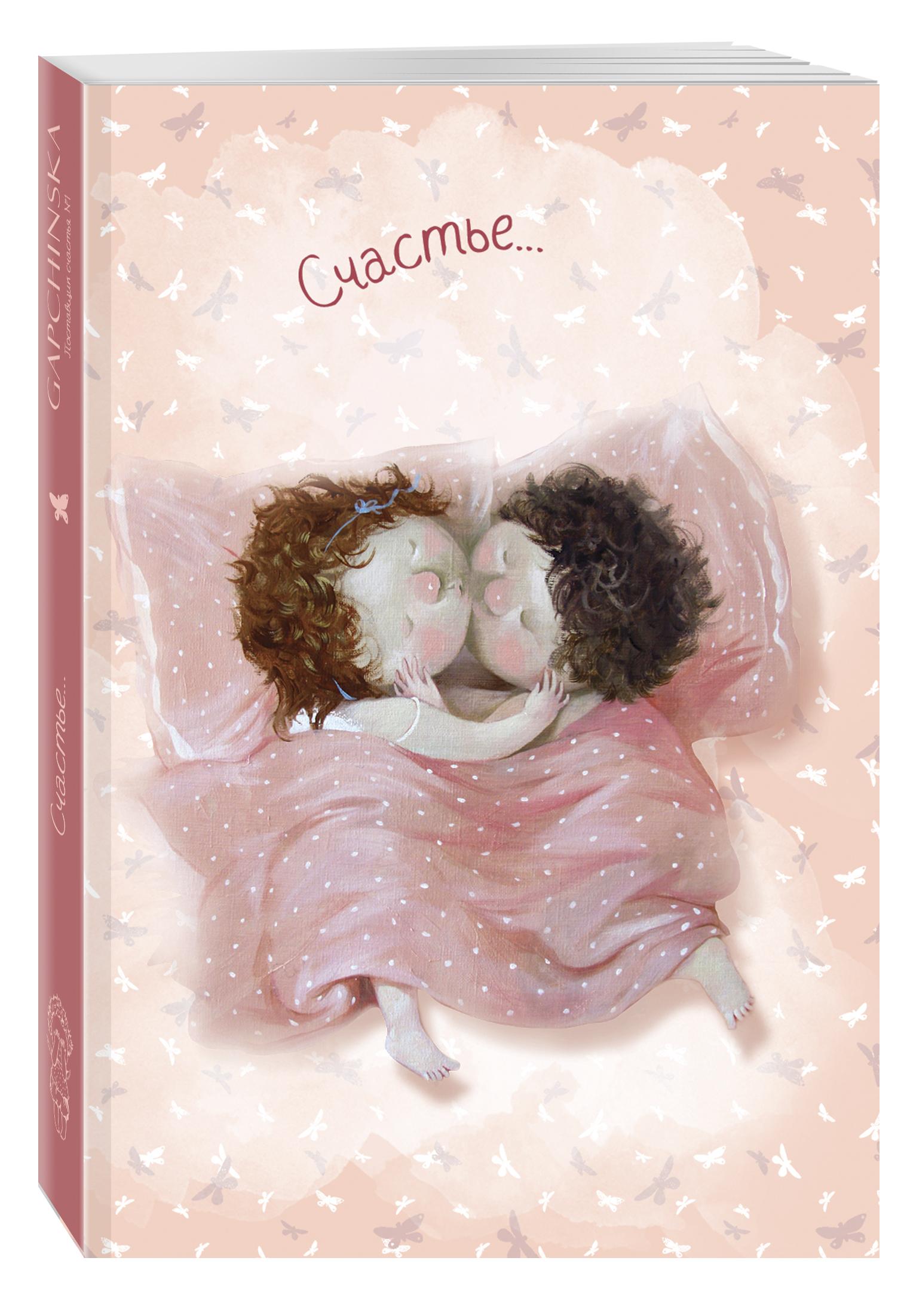 Евгения Гапчинская Любовь. Счастье... Блокнот mini Евгения Гапчинская (Арте) гапчинская евгения тебе мой ангел 15 открыток с картинками евгении гапчинской с пожеланиями для самых близких