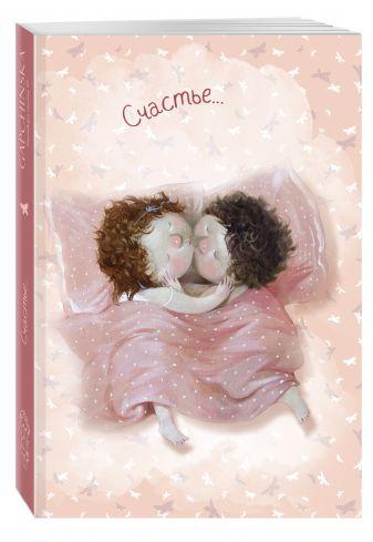 Евгения Гапчинская - Любовь. Счастье... Блокнот mini Евгения Гапчинская (Арте) обложка книги
