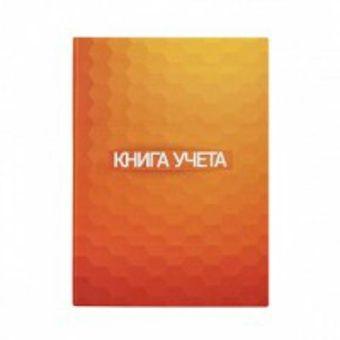Книга учета 96 л. кл. офс. А4 тв.обл. вертик.