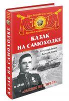 Дронов А.Т., Дронов В.А. - Казак на самоходке. «Заживо не сгорели»' обложка книги