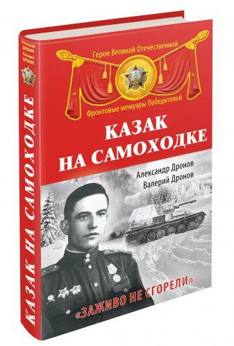 Александр Дронов, Валерий Дронов - Казак на самоходке. «Заживо не сгорели» обложка книги