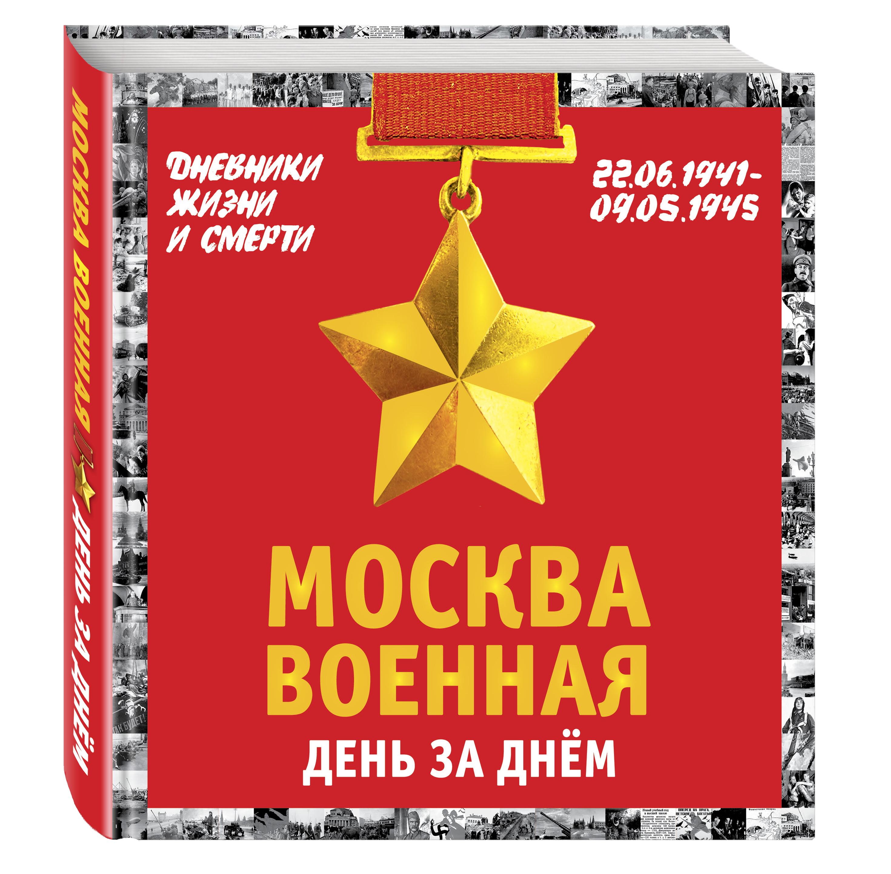 Вострышев М.И. Москва военная день за днем. Дневники жизни и смерти. 22 июня 1941— 9 мая 1945