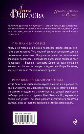 Призраки знают все. Рукопись, написанная кровью Данилова А.В.