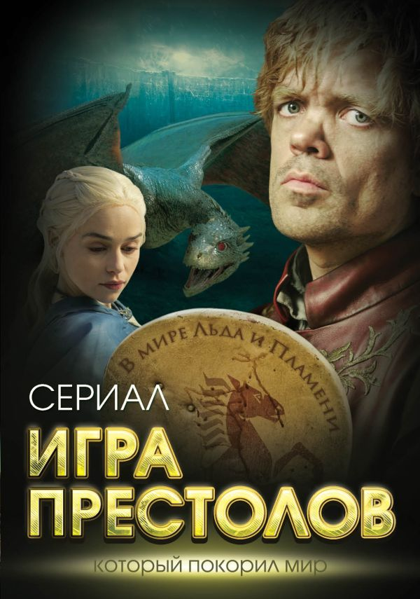 Игра престолов. В мире Льда и Пламени Хорсун М.Д., Иванова Т.В.