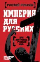 Махнач В.Л. - Империя для русских' обложка книги