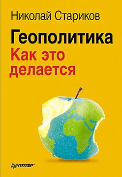 Стариков Н.В. - Геополитика: Как это делается. Стариков Н.В. обложка книги