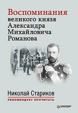 Воспоминания великого князя Александра Михайловича Романова. С предисловием Николая Старикова.