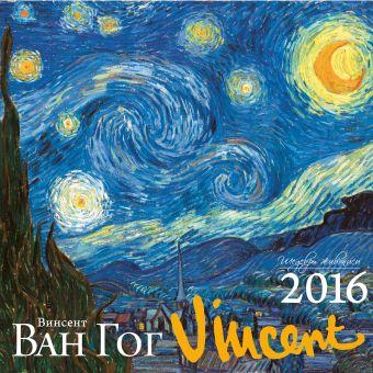 Ван Гог. Календарь настенный на 2016 год