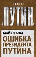 Бом М. - Ошибка президента Путина обложка книги