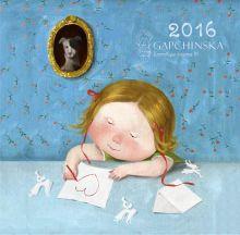 Евгения Гапчинская. Любовь. Календарь настенный на 2016 год НОВЫЙ
