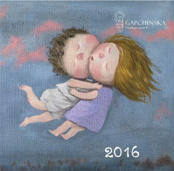 Евгения Гапчинская. Lovely. Календарь настенный на 2016 год Гапчинская Е.
