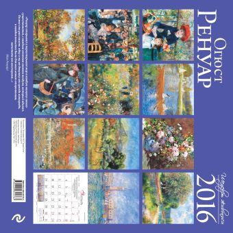 Огюст Ренуар. Календарь настенный на 2016 год